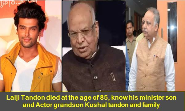Lalji Tandon died at the age of 85, know his minister son and Actor grandson Kushal tandon and family