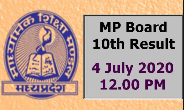 MP Board 10th Result 2020 check here