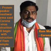 MP - Protem speaker Rameshwar Sharma said - Corona virus destruction will begin with construction of Ram temple
