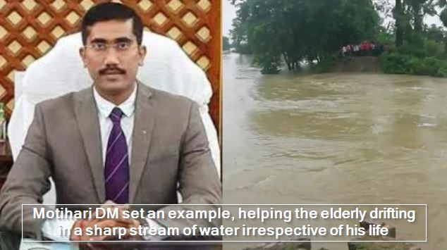 Motihari DM set an example, helping the elderly drifting in a sharp stream of water irrespective of his life