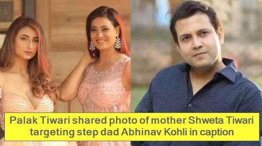 Palak Tiwari shared photo of mother Shweta Tiwari targeting step dad Abhinav Kohli in caption