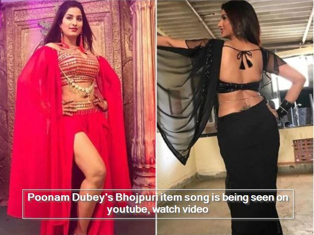 Poonam Dubey's Bhojpuri item song is being seen on youtube, watch video