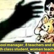 Private school manager, 8 teachers and driver gang-raped sixth class student, women teachers help accused
