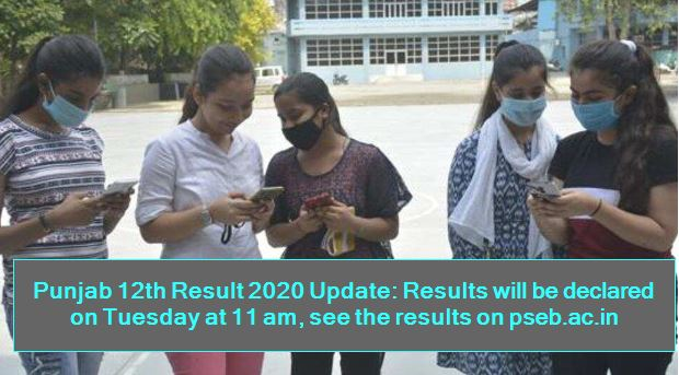Punjab 12th Result 2020 Update- Results will be declared on Tuesday at 11 am, see the results on pseb.ac.in