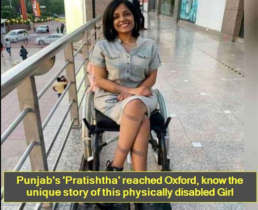 Punjab's 'Pratishtha' reached Oxford, know the unique story of this physically disabled Girl