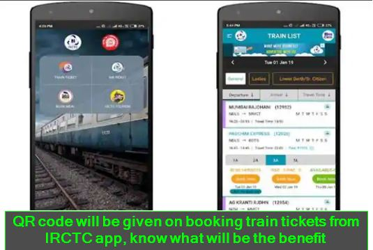 QR code will be given on booking train tickets from IRCTC app, know what will be the benefit