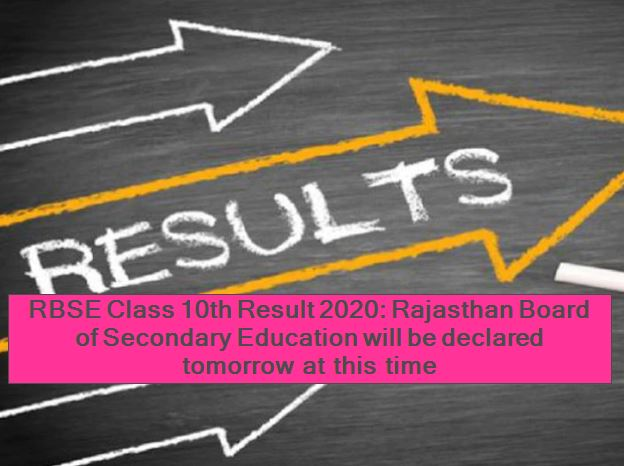 RBSE Class 10th Result 2020 - Rajasthan Board of Secondary Education will be declared tomorrow at this time