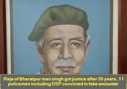 Raja of Bharatpur man singh got justice after 35 years, 11 policemen including DSP convicted in fake encounter
