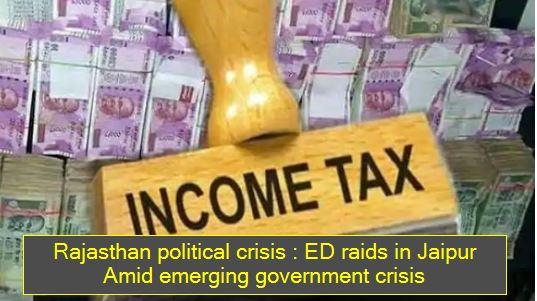 Rajasthan political crisis - ED raids in Jaipur Amid emerging government crisis