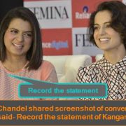 Rangoli Chandel shared screenshot of conversation with police, said- Record the statement of Kangana Ranaut