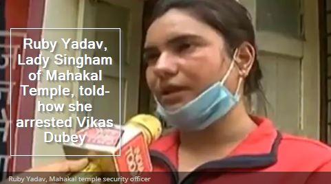 Ruby Yadav, Lady Singham of Mahakal Temple, told- how she arrested Vikas Dubey
