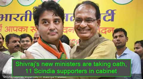 Shivraj's new ministers are taking oath, 11 Scindia supporters in cabinet