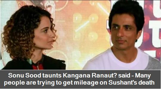 Sonu Sood taunts Kangana Ranaut said - Many people are trying to get mileage on Sushant's death