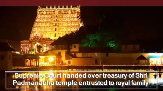 Supreme Court handed over treasury of Shri Padmanabha temple entrusted to royal family