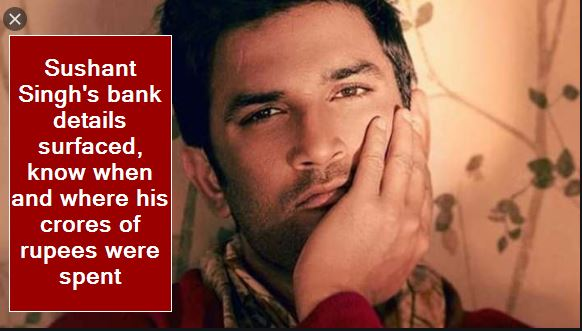 Sushant Singh's bank details surfaced, know when and where his crores of rupees were spent