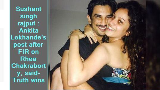 Sushant singh rajput - Ankita Lokhande's post after FIR on Rhea Chakraborty, said- Truth wins