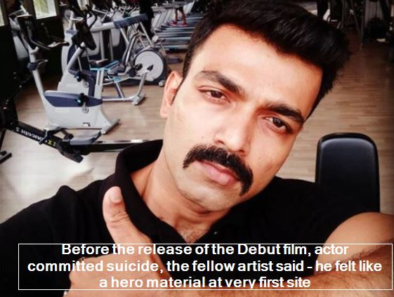 Sushil Gowda - Before the release of the Debut film, actor committed suicide, the fellow artist said - he felt like a hero material at very first site