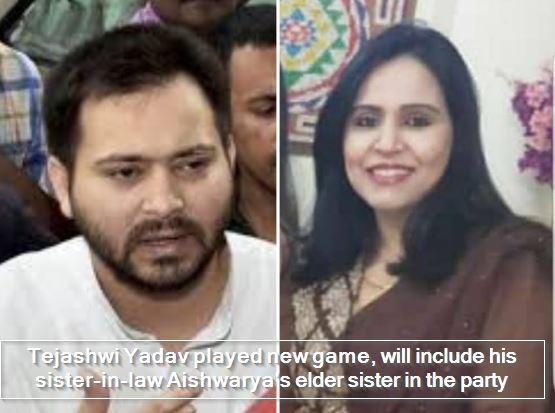 Tejashwi Yadav played new game, will include his sister-in-law Aishwarya's elder sister in the party