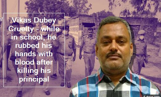 Vikas Dubey Cruelty - while in school, he rubbed his hands with blood after killing his principal