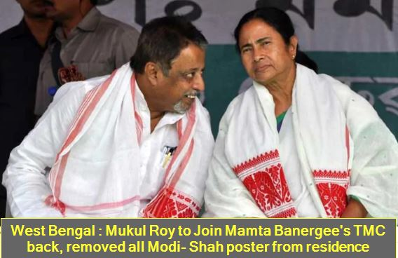 West Bengal - Mukul Roy to Join Mamta Banergee's TMC back, removed all Modi- Shah poster from residence