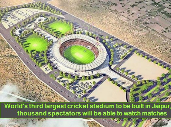 World's third largest cricket stadium to be built in Jaipur, 75 thousand spectators will be able to watch matches