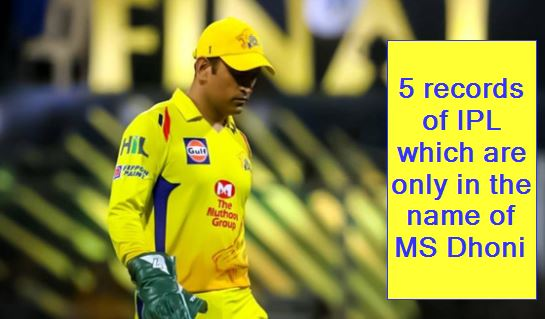 5 records of IPL which are only in the name of MS Dhoni