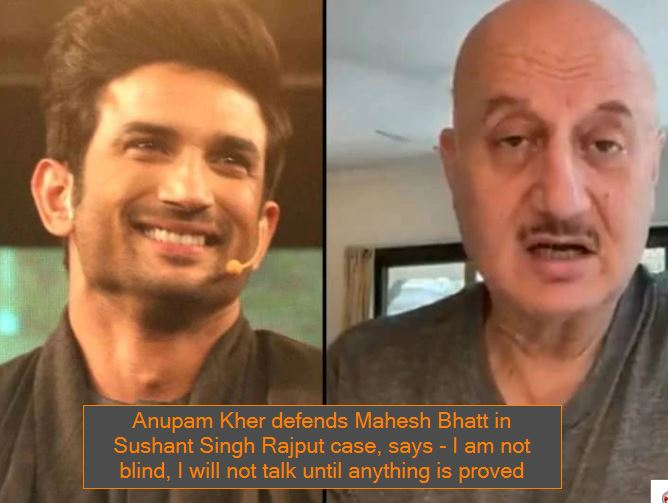 Anupam Kher defends Mahesh Bhatt in Sushant Singh Rajput case, says - I am not blind, I will not talk until anything is proved