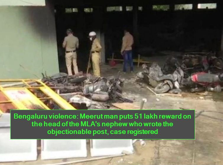 Bengaluru violence Meerut man puts 51 lakh reward on the head of the MLA's nephew who wrote the objectionable post, case registered