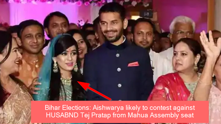 Bihar Elections Aishwarya likely to contest against HUSABND Tej Pratap from Mahua Assembly seat