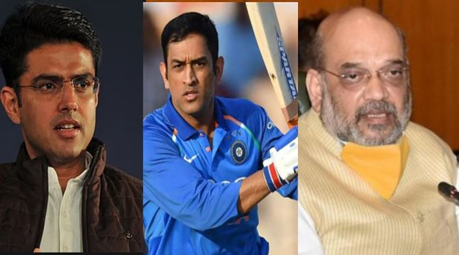 Dhoni Retirement Amit Shah, Sachin Pilot, Anurag thakur react on MS's Retirement