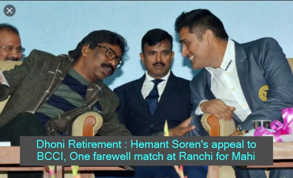 Dhoni Retirement Hemant Soren's appeal to BCCI, One farewell match at Ranchi for Mahi