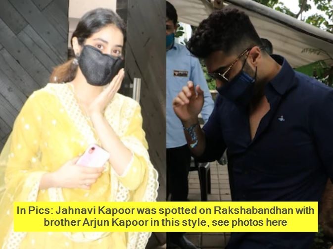 In Pics Jahnavi Kapoor was spotted on Rakshabandhan with brother Arjun Kapoor in this style, see photos here