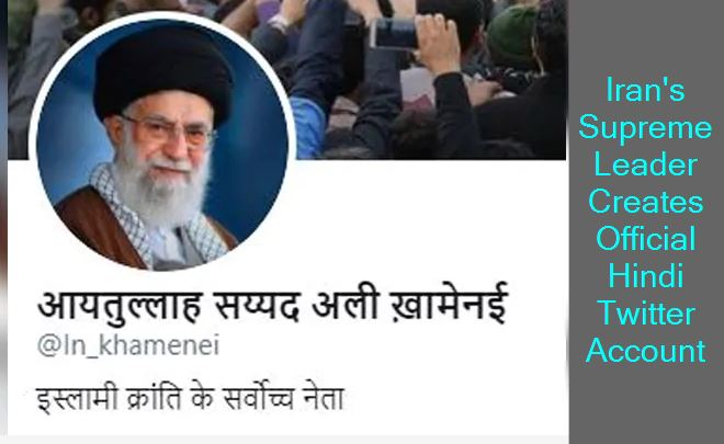 Iran's Supreme Leader Creates Official Hindi Twitter Account