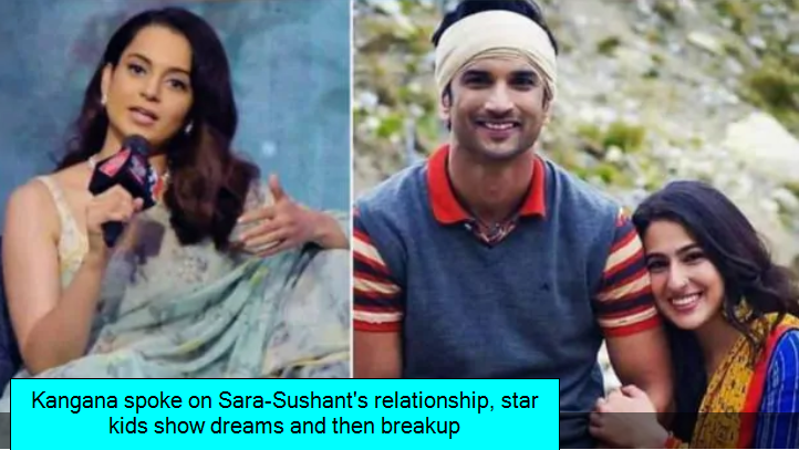 Kangana spoke on Sara-Sushant's relationship, star kids show dreams and then breakup