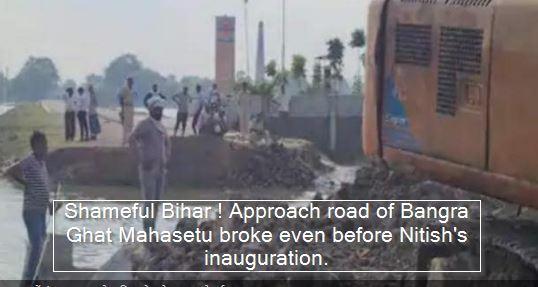 Shameful Bihar ! Approach road of Bangra Ghat Mahasetu broke even before Nitish's inauguration.