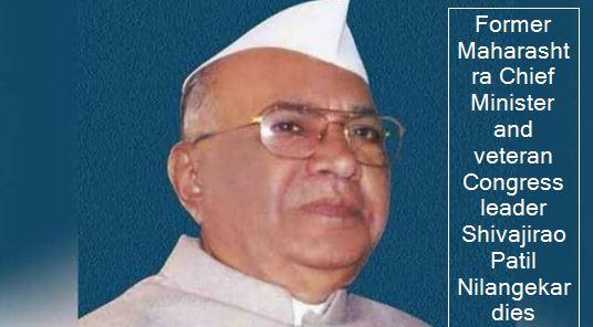 Shivajirao Patil Nilangekar dies Maharashtra former CM Shivajirao Patil Nilangek