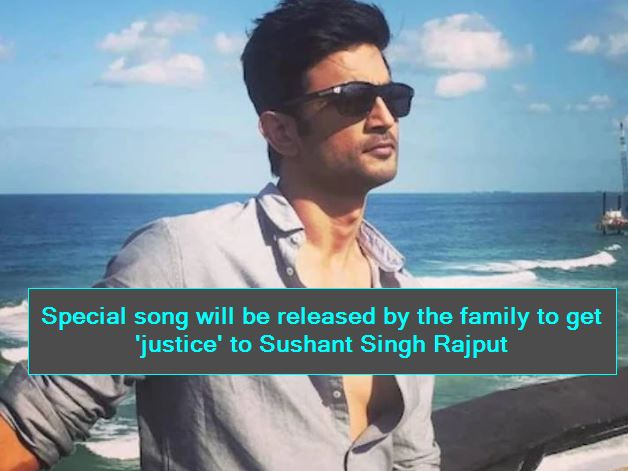 Special song will be released by the family to get 'justice' to Sushant Singh RajputSpecial song will be released by the family to get 'justice' to Sushant Singh Rajput