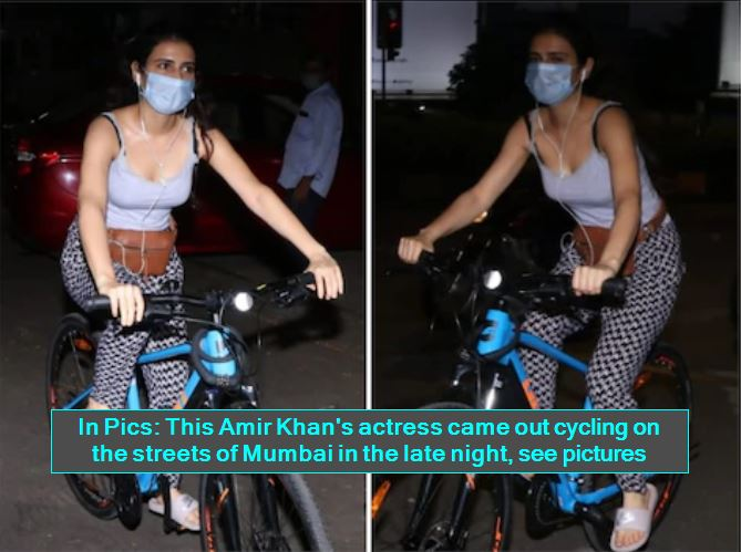 fatima sana Sheikh This Amir Khan's actress came out cycling on the streets of Mumbai in the late night, see pictures