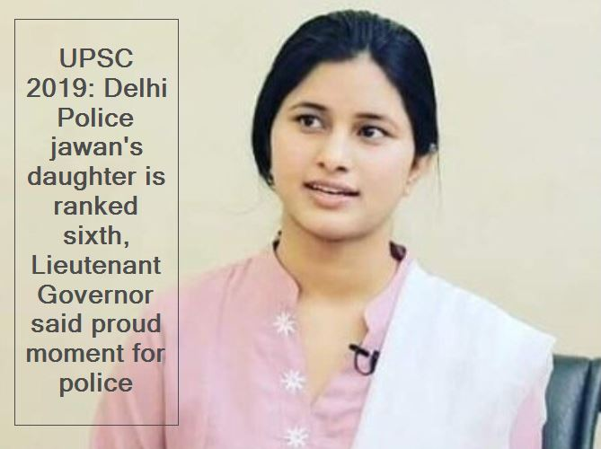 UPSC 2019- Delhi Police jawan's daughter is ranked sixth, Lieutenant Governor said proud moment for police