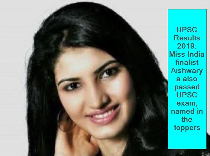 UPSC Results 2019 -Miss India finalist Aishwarya also passed UPSC exam, named in the toppers