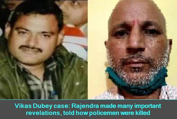 Vikas Dubey case Rajendra made many important revelations, told how policemen were killed