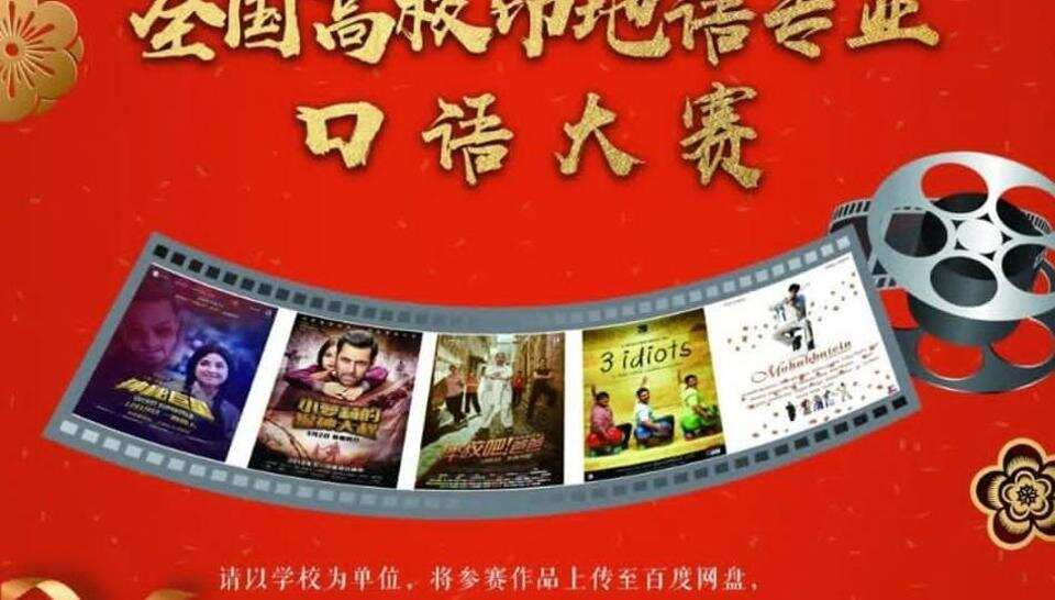 Chinese universities teaching Hindi hold Bollywood movie dubbing contest