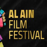 Al Ain Film Festival announces 378 movies at third edition